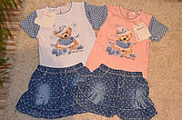 Комплект с юбкой  для девочек Emma Girls 1-5 лет