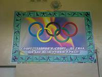 Спортивный баннер для школы