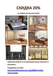 Скидка 20% на дубовую мебель
