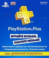 Playstation Plus 365 дней USA