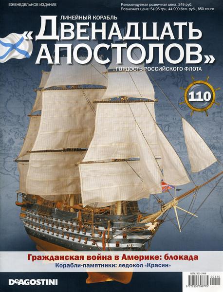 Линейный корабль «Двенадцать Апостолов» №110