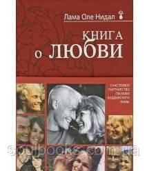 Книга о любви: Счастливое партнерство глазами буддийского ламы Нидал О.