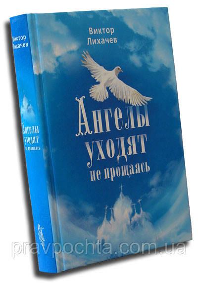 Ангелы уходят не прощаясь. Виктор Лихачев