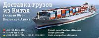 Морские сборные и контейнерные  грузы из Китая