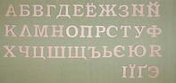 Алфавит Буквы (высота 5,3см.) заготовка для декора