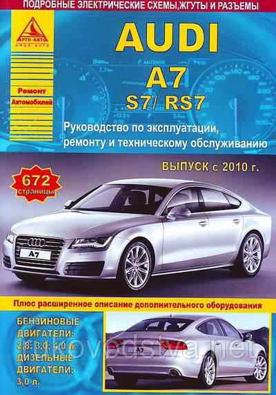 Книга Audi A7 с 2010 Руководство по эксплуатации, техобслуживанию, ремонту