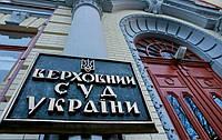 Адвокат по гражданским делам в Верховный Суд Украины