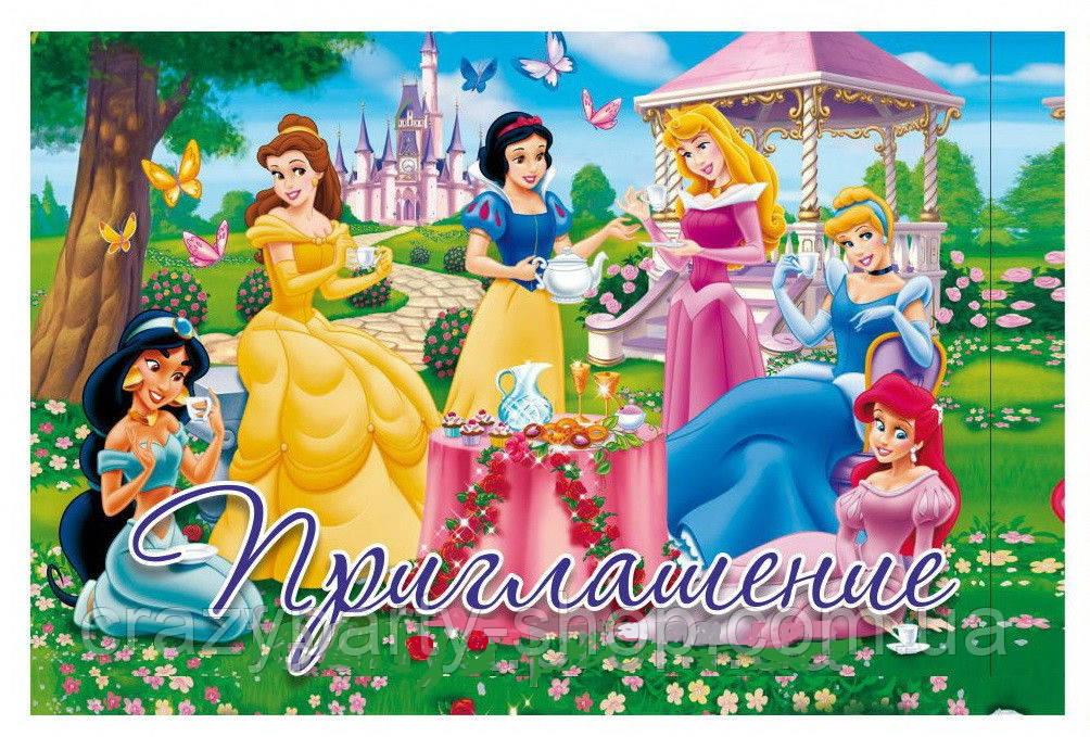 Приглашение Принцессы 1