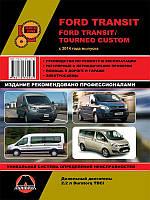 Ford Transit с 2014 Руководство по ремонту и ТО, инструкция по эксплуатации