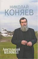 Апостольский колокол. Избранное. Николай Коняев
