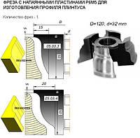 Фреза для углового плинтуса D120, d32 проф3