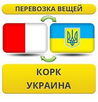 Перевозка Личных Вещей из Корка в Украину