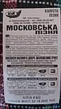 """Семена капусты """"Московская поздняя"""" ТМ VIA-плюс, Польша (упаковка 10 пачек по 1 г), фото 2"""