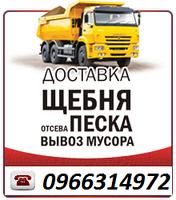 Доставка строительных материалов Винница