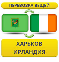 Перевозка Личных Вещей из Харькова в Ирландию