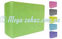 Йога-блок (блок для йоги) Pro Yoga 23x15,5x7,5см: 5 цветов