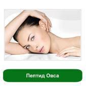 Пептид Овса, 10 грамм