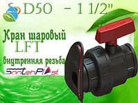 """Кран шаровый LFT D50-LFT-ВР( внутренняя резьба) 1 1/2"""""""