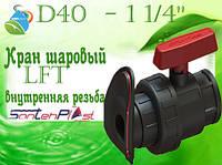 """Кран шаровый LFT D40-LFT-ВР( внутренняя резьба) 1 1/4"""""""