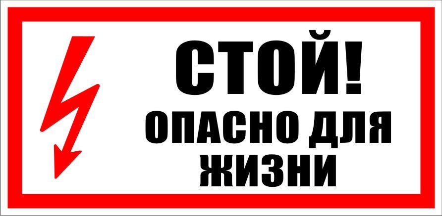 """Знак """"стой опасно для жизни"""""""
