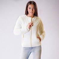 Куртка женская на синтепоне Жемчуг молоко , куртки женские