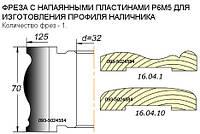 Фрезы для наличника Каменец-Подольский D125,d32.