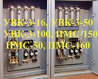 УВК-3-16, УВК-3-50, УВК-3-100, ПМС-150, ПМС-50, ПМС-160  устройства  управления электромагнитами