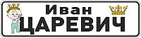 "Номер на коляску ""Иван царевич"" светоотражающий"
