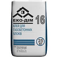 Еко-Дім 16 клей для газо- та пінобетонних блоків
