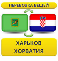 Перевозка Личных Вещей из Харькова в Хорватию