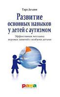 Развитие основных навыков у детей с аутизмом. Делани Тара