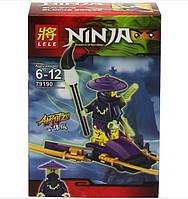 Конструктор LELE Ninja Airjitzu 2-в-1 79190-3 KK