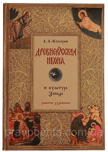 Древнерусская икона и культура Запада. Заметки художника. Кокорин.А.А