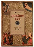 Древнерусская икона и культура Запада. Заметки художника. Кокорин.А.А, фото 1
