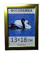 Фоторамка,  пластиковая,  13*18,  рамка для фото, картин, дипломов, сертификатов, 1611-18