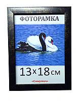 Фоторамка,  пластиковая,  13*18,  рамка для фото, картин, дипломов, сертификатов,1611-23