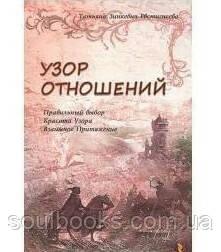 Узор отношений. ЗИНКЕВИЧ-ЕВСТИГНЕЕВА Т.Д.