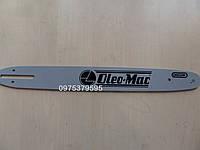 """Шина для бензопил OLEO-MAC GS 370, 410С. 3/8"""""""
