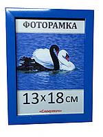 Фоторамка,  пластиковая,  13*18,  рамка для фото, картин, дипломов, сертификатов,1611-66