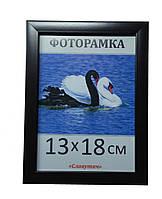 Фоторамка,  пластиковая,  13*18,  рамка для фото, картин, дипломов, сертификатов, 1611-85
