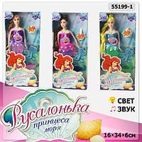 Кукла Русалка свет музыкальная 55199-1