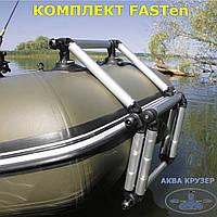 Комплект FASTen (FLp022) Лестница складная с набором для установки на надувную лодку пвх