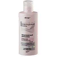 Perfect skin Мицеллярный демакияж для лица и век Очищение и сужение пор 150 мл.