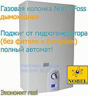 Газовая колонка Nobel Foss-1 (розжиг от гидрогенератора) дымоходная (полный автомат, без фитиля и батареек!)