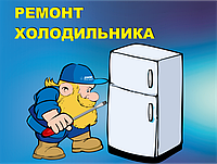 Ремонт холодильника Луцьк. Виїзд до замовника.