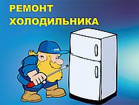 Ремонт холодильника Луцьк. Виїзд до замовника