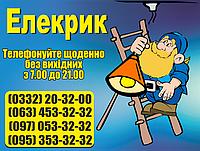 """Заміна """"пробок"""" на електричні автомати; ремонт у електрощитовій; монтаж проводки Луцьк"""