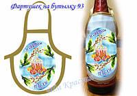 Пасхальные фартушки на бутылки