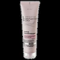 Perfect Skin Скраб полирующий с разглаживающим комплексом 100 мл.