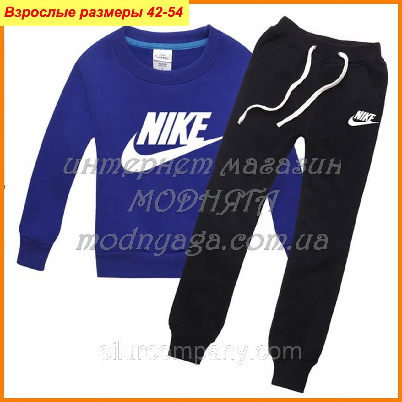 100ca58f8cce Спортивные костюмы nike adidas - ассортимент - Интернет магазин